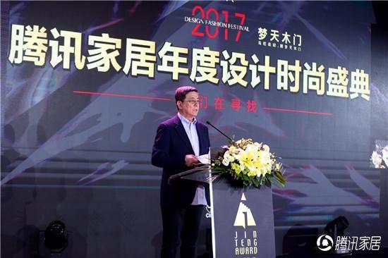 中国室内装饰协会会长刘珝先生致辞