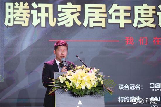 腾讯家居总裁蔡钺先生致辞