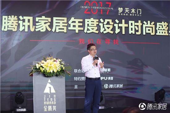 腾讯家居总编辑张永志先生致辞