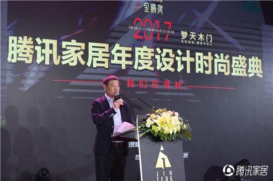 梦天木门集团有限公司董事长余静渊先生致辞