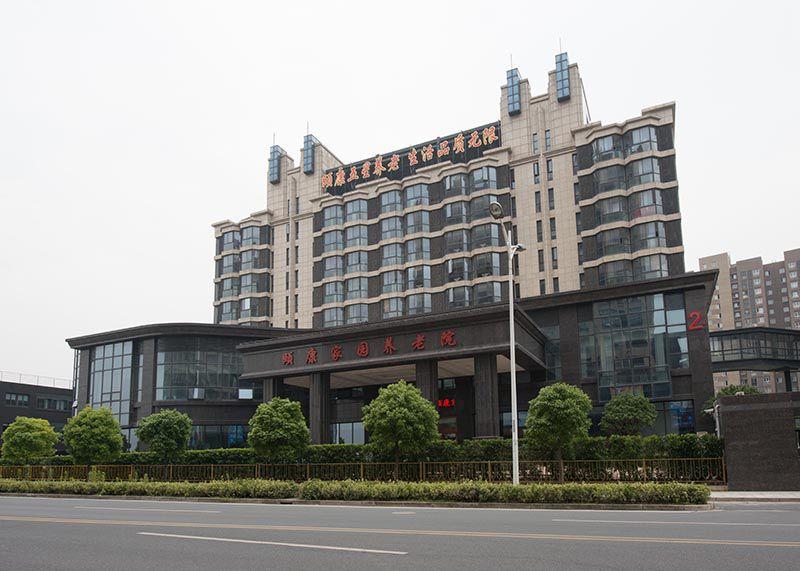 上海颐康家园